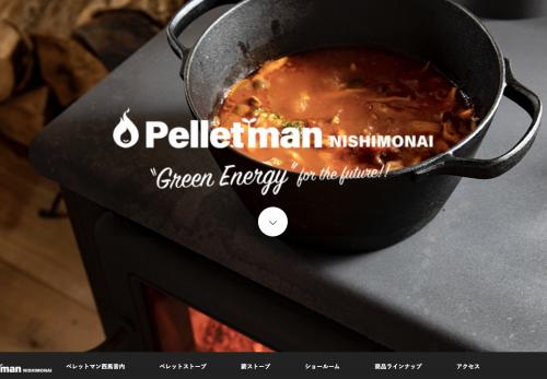 ペレットマン西馬音内公式HPがリニューアルオープン!!